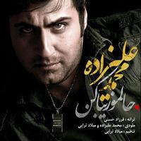 Mohammad Alizadeh - 'Halamo Ziba Kon'