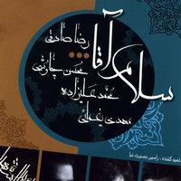 Mohammad Alizadeh - 'Khodaye Ehsas'