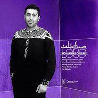 Mohammad Chenari - 'Ba Sedaye Boland'