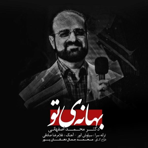 دانلود آهنگ جدید محمد اصفهانی به نام بهانه تو