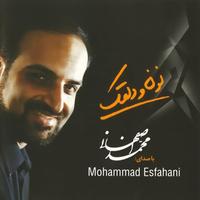 Mohammad Esfahani - 'Dalghak'