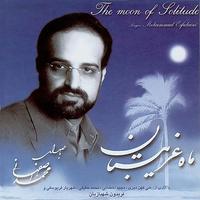 Mohammad Esfahani - 'Ghame Deldar'