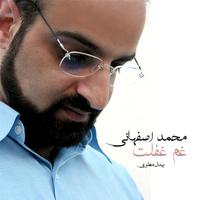 Mohammad Esfahani - 'Ghame Gheflat'