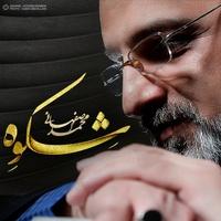 Mohammad Esfahani - 'Maahiha'