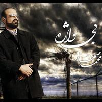 Mohammad Esfahani - 'Mojezeh'