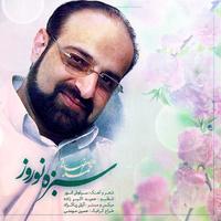 Mohammad Esfahani - 'Sabzeye Norouz'