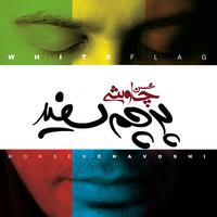 Mohsen Chavoshi - 'Begoo Magoo'