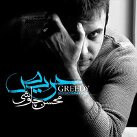 Mohsen Chavoshi - 'Chamedoon'
