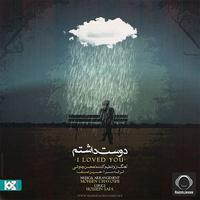 Mohsen Chavoshi - 'Dooset Dashtam'