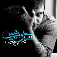 Mohsen Chavoshi - 'Haris'
