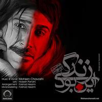 Mohsen Chavoshi - 'In Bood Zendegi'