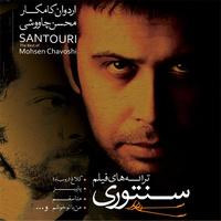 Mohsen Chavoshi - 'Kalagh'