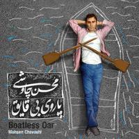 Mohsen Chavoshi - 'Kalanjar'