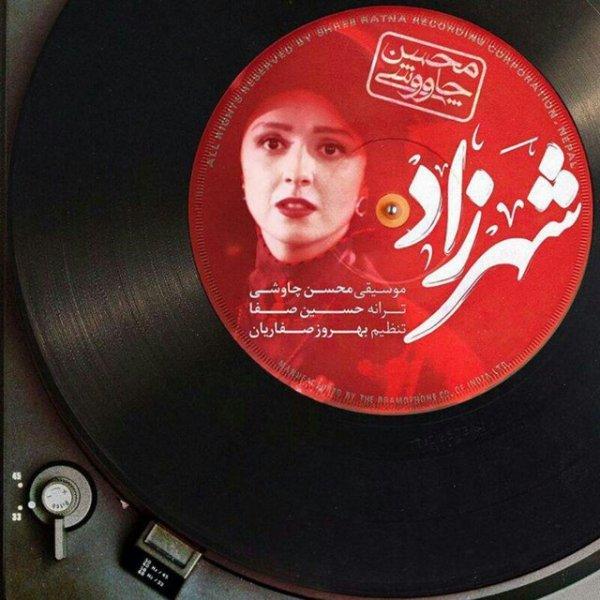 """""""موزیک"""" محسن چاوشی - شهرزاد"""
