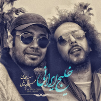 Mohsen Chavoshi & Sina Hejazi - 'Khalije Irani'
