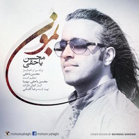 Mohsen Yahaghi - 'Bemoon'