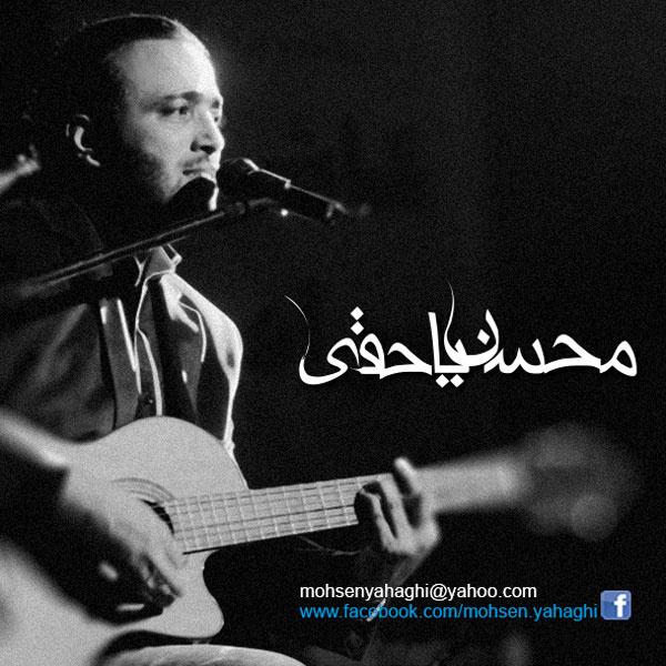 Mohsen Yahaghi - 'Divoone Bazi'