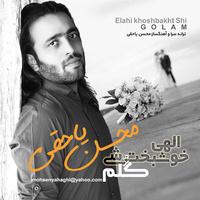 Mohsen Yahaghi - 'Elahi Khoshbakht Shi'