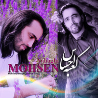 Mohsen Yahaghi - 'Kabeye Ehsas'