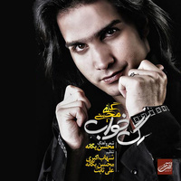 Mohsen Yeganeh - 'Adamha'