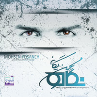 Mohsen Yeganeh - 'Divar'