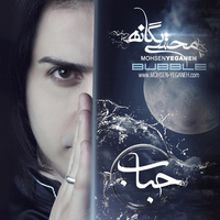 Mohsen Yeganeh - 'Dooset Daram'