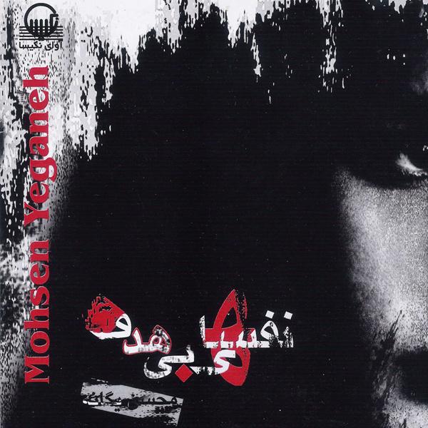 Mohsen Yeganeh - 'Inja jaye To Nist'