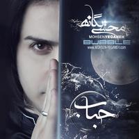 Mohsen Yeganeh - 'Tanhaei'