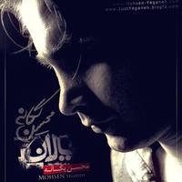 Mohsen Yeganeh - 'Yalan'