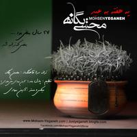 Mohsen Yeganeh - 'Ye Hafte Be Eyd'