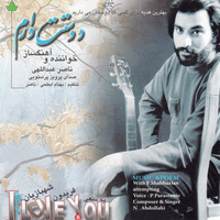Naser Abdollahi - 'Doostat Daram'