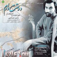 Naser Abdollahi - 'Mesle Setareh'