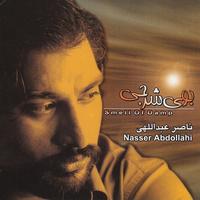 Naser Abdollahi - 'Nazetkeh'