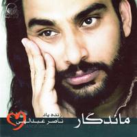 Naser Abdollahi - 'Yam Bo Sahna'