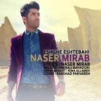 Naser Mirab - 'Eshghe Eshtebahi'