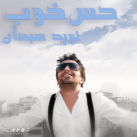 Navid Sobhan - 'Hesse Khoob'