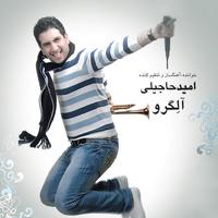 Omid Hajili - 'Aghleto Az Dast Dadi (Remix)'