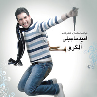 Omid Hajili - 'Bi Ekhtiar'