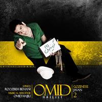 Omid Hajili - 'Gozine Javan 2'