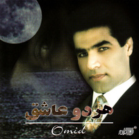 Omid - 'Iran-e Man'