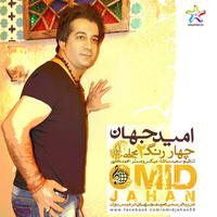 Omid Jahan - '4 Range 2'