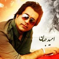 Omid Jahan - 'Shabe Jome'