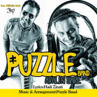 Puzzle Band - 'Avalin Bare'