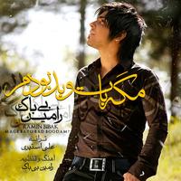 Ramin Bibak - 'Mage Ba To Bad Boodam'