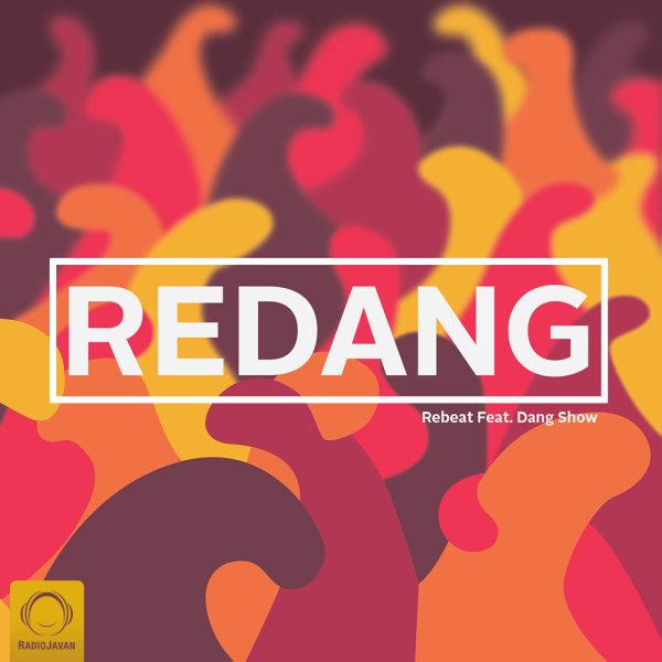 دانلود موزیک بی کلام جدید Rebeat و دنگ شو به نام ری دنگ