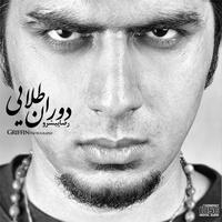 Reza Pishro - 'Outro'