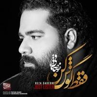 Reza Sadeghi - 'Ashegh Shodam'