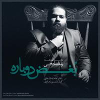 Reza Sadeghi - 'Boghze Dobare'