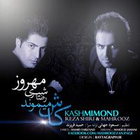Reza Shiri - 'Kash Mimoond (Ft Mahrooz)'