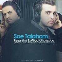 Reza Shiri - 'Soe Tafahom (Ft Milad Gholi Zade)'